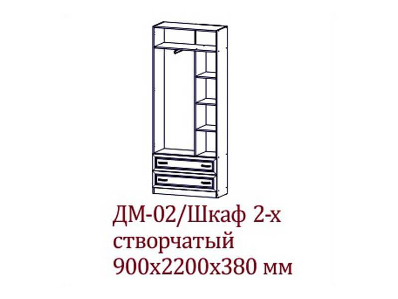 ДМ-02 Шкаф 2-х створчатый 900х2200х380 мм