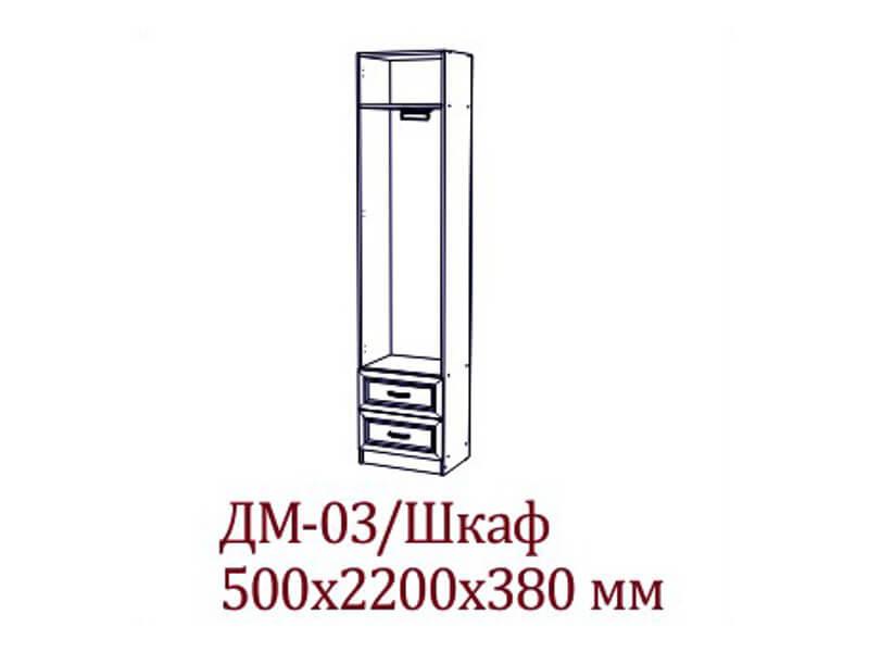 ДМ-03 Шкаф 500х2200х380 мм