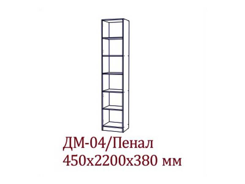 ДМ-04 Пенал 450х2200х380 мм