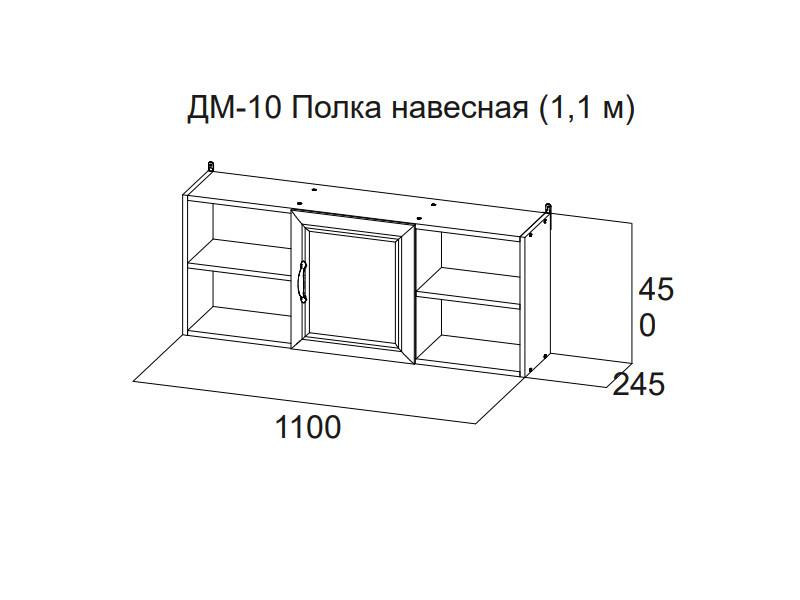 ДМ-10-1100 Навес 1100х450х245 мм
