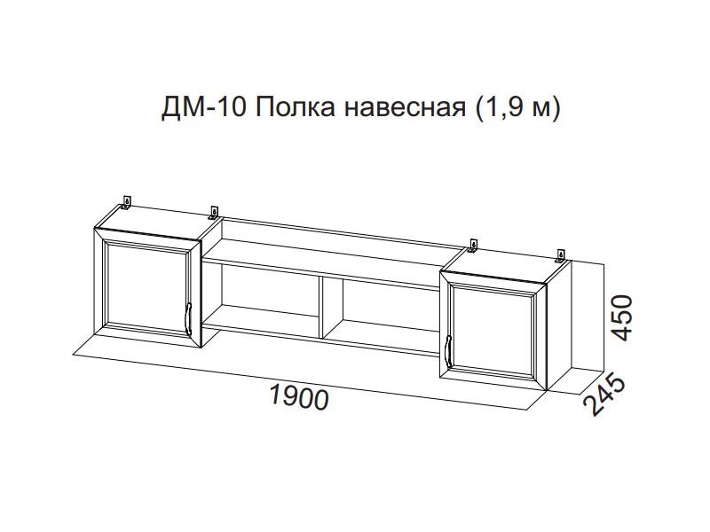 ДМ-10 Навес 1900х450х300 мм