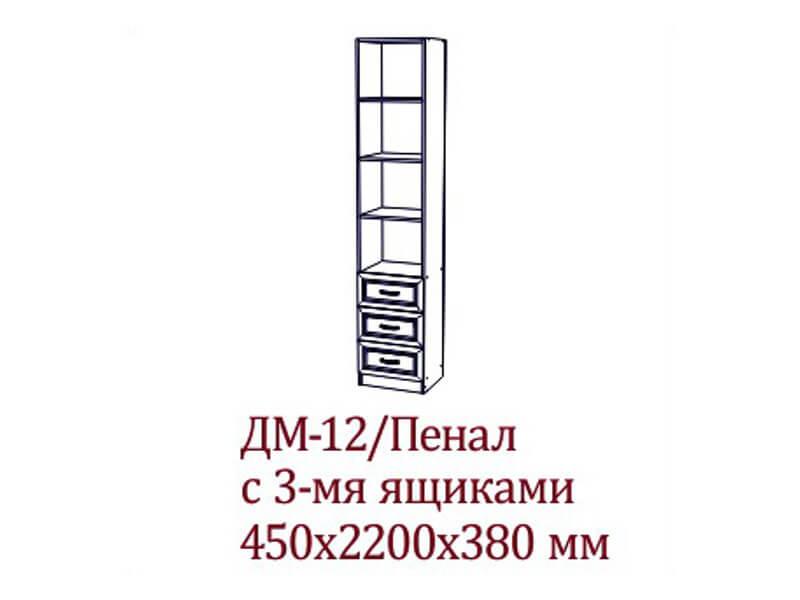 ДМ-12 Пенал с 3 ящиками 450х2200х380 мм