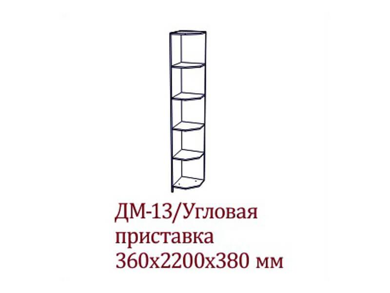 ДМ-13 Угловая приставка 360х2200х360 мм