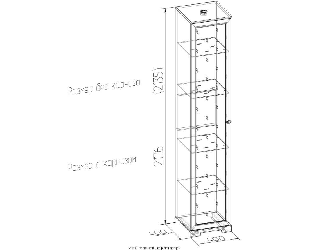 Шкаф для посуды 13 400х2180х400