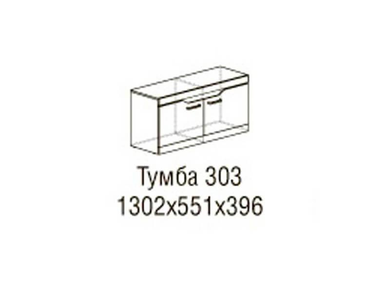 Тумба многоцелевая Ронда 303 1302х551х396