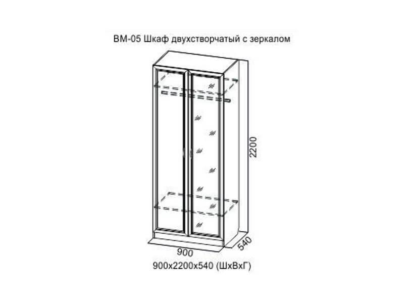 ВМ05 Шкаф 2-х створчатый с зеркалом 900x540x2200 мм