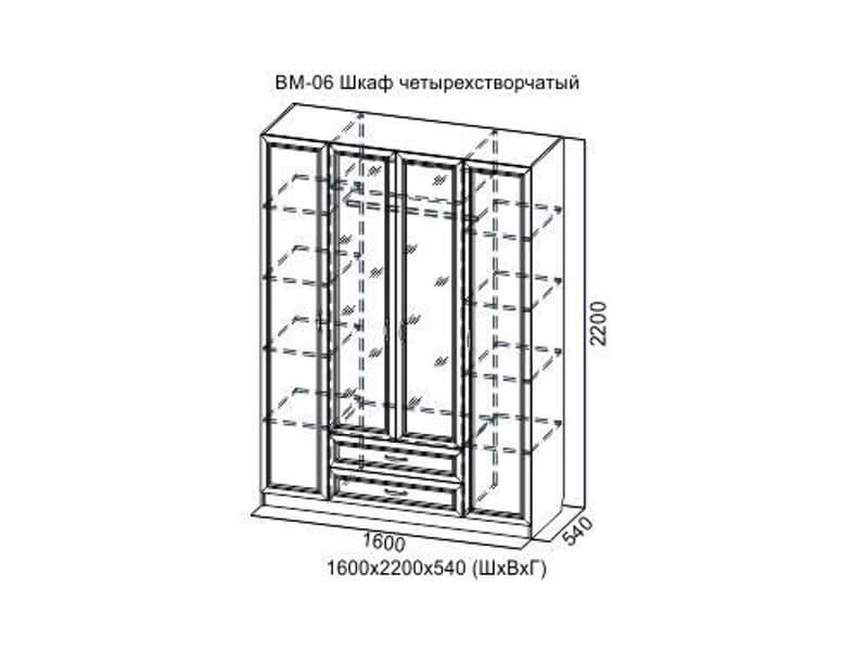 ВМ06 Шкаф 4-х створчатый 1600x540x2200 мм
