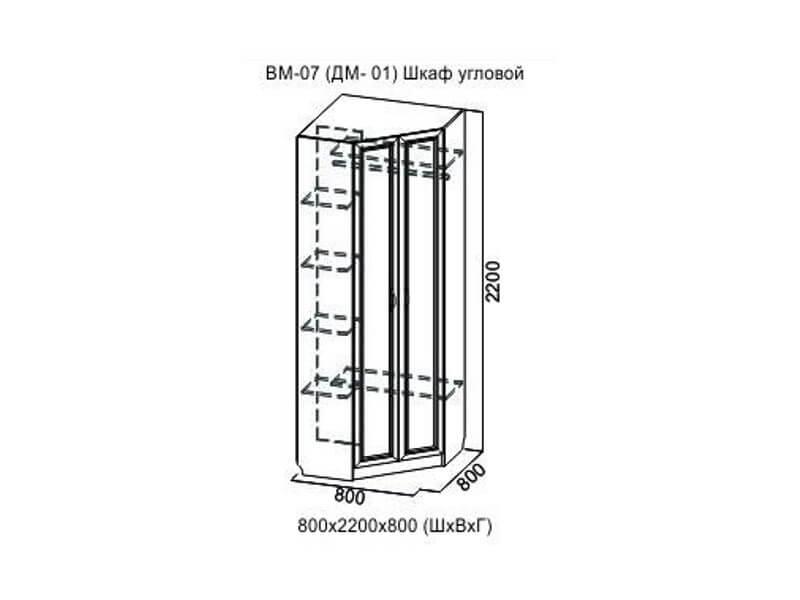 ВМ07 Шкаф угловой 800x8000x2200 мм