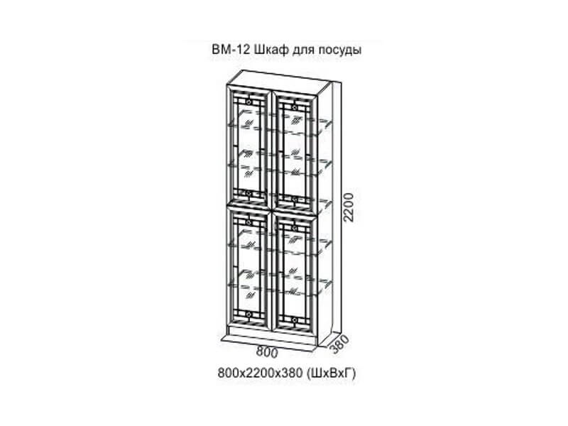 ВМ12 Шкаф для посуды 800х380х2200 мм