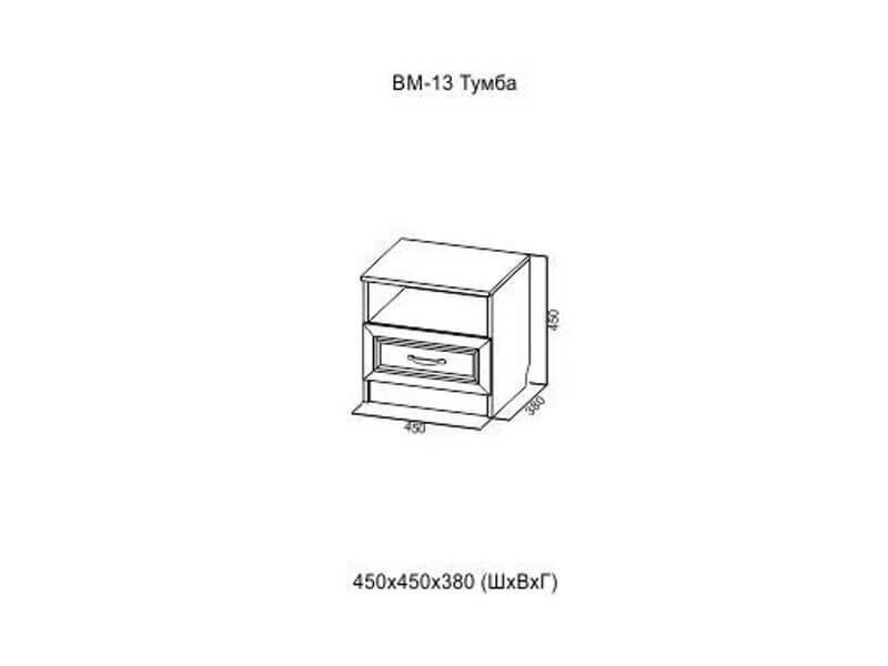 ВМ13 Тумба 450х380х450 мм