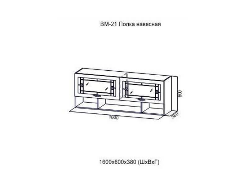 ВМ21 Полка навесная 1600x380x600 мм