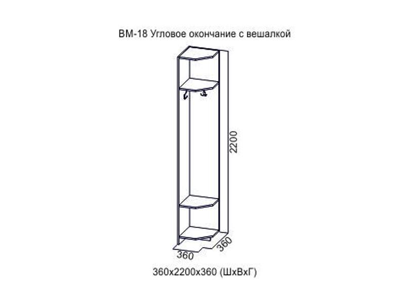 ВМ18 Угловое окончание с вешалкой 360х2200х360 мм