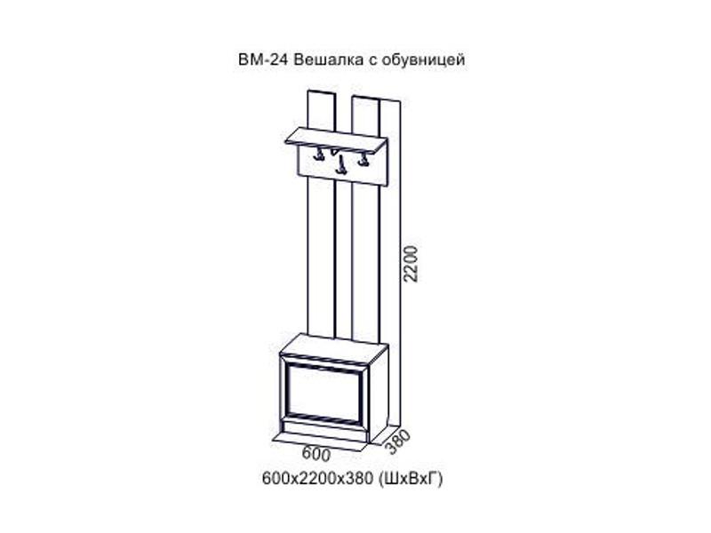 ВМ24 Вешалка 600х2200х380 мм