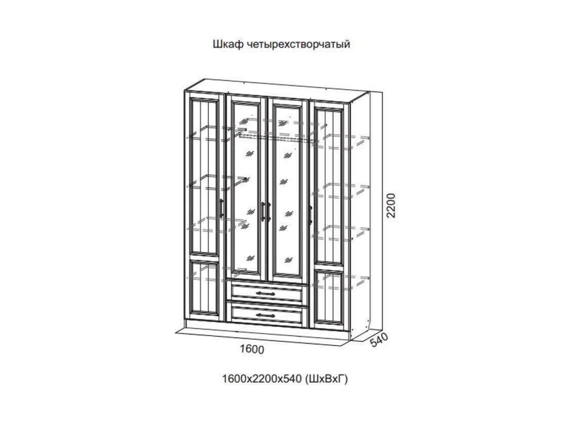 Шкаф четырехстворчатый 1600х2200х540мм без зеркала