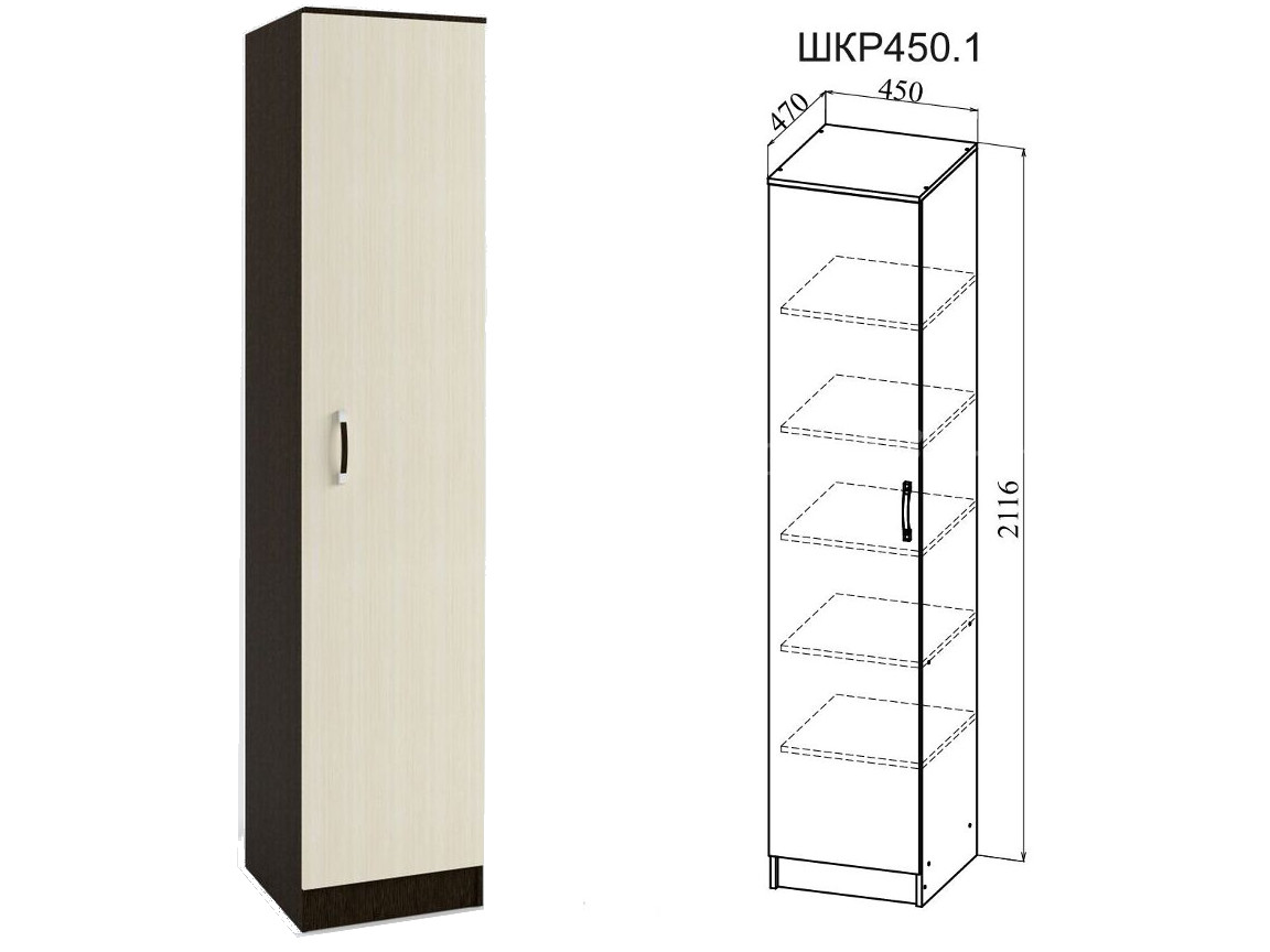 Шкаф-пенал ШКР 450.1 2116х450х470мм
