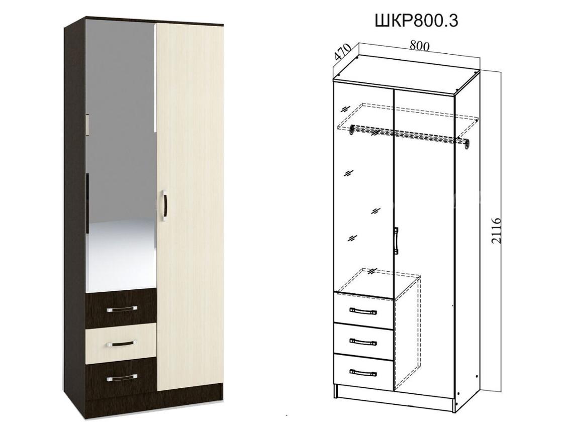 Шкаф 2-х створчатый с 3-мя ящиками и зеркалом ШКР 800.3 2116х800х470мм