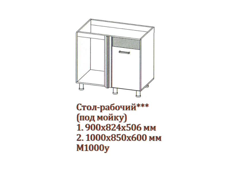 Стол-рабочий 1000 угловой под мойку М1000у 900х824х506