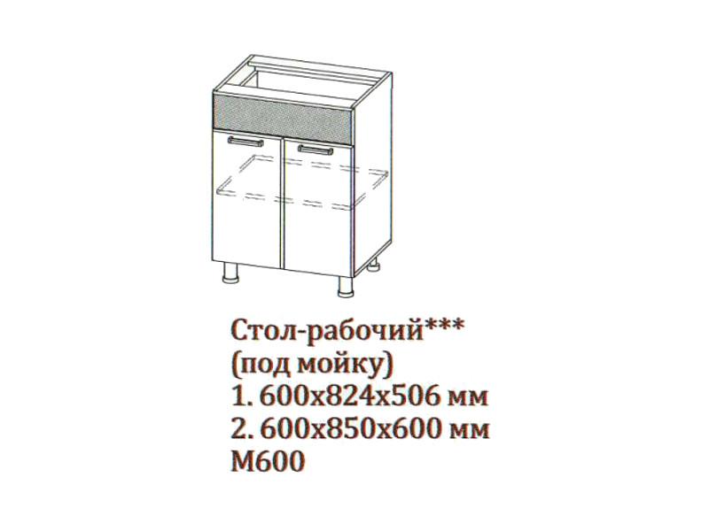 Стол-рабочий 600 под мойку М600 600х824х506