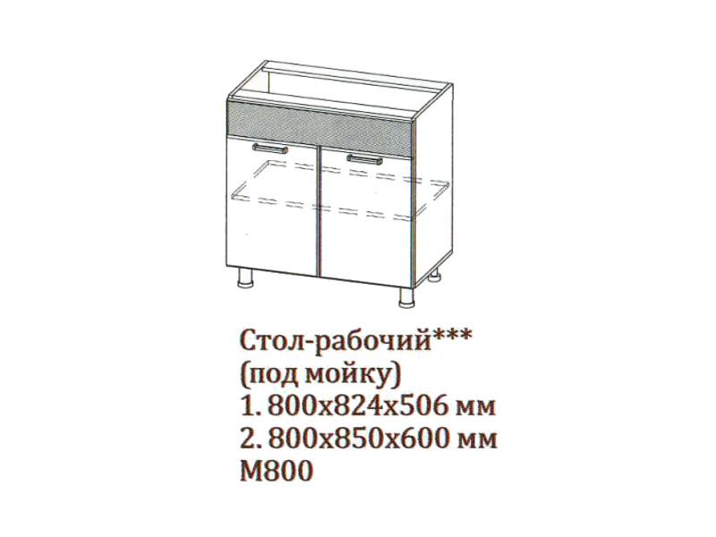 Стол-рабочий 800 под мойку М800 800х824х506