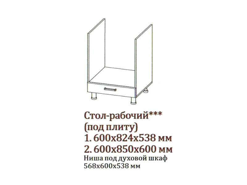 Стол-рабочий 600 под плиту С600п 600х824х538