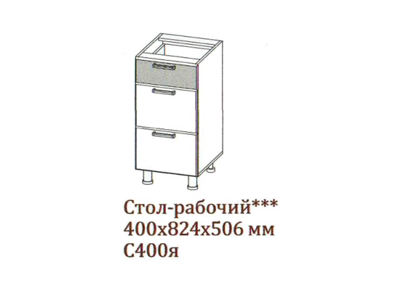 Стол-рабочий 400 с ящиками С400я 400х824х506