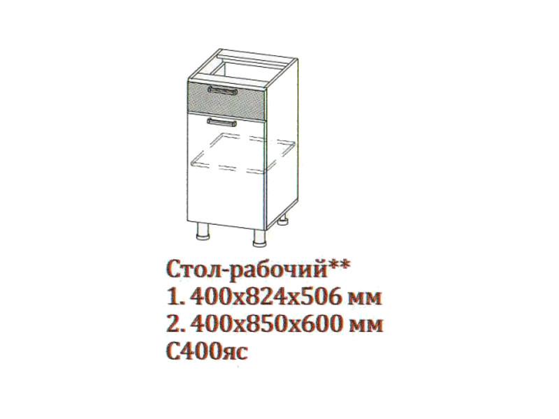 Стол-рабочий 400 с ящиком и створками С400яс 400х824х506