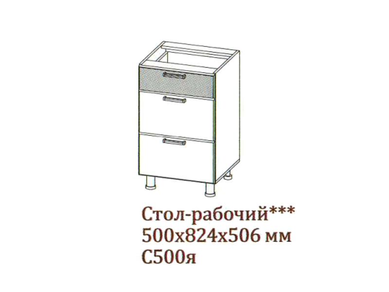 Стол-рабочий 500 с ящиками С500я 500х824х506