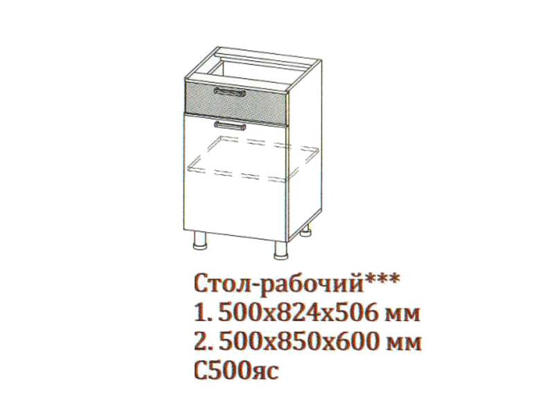 Стол-рабочий 500 с ящиком и створками С500яс 500х824х506