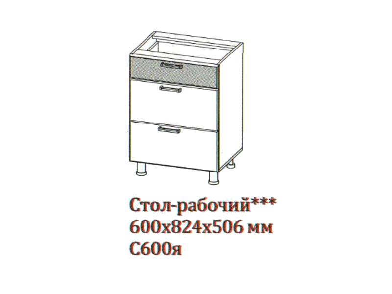 Стол-рабочий 600 с ящиками С600я 600х824х506
