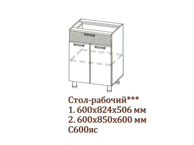 Стол-рабочий 600 с ящиком и створками С600яс 600х824х506