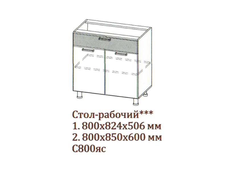 Стол-рабочий 800 с ящиком и створками С800яс 800х824х506