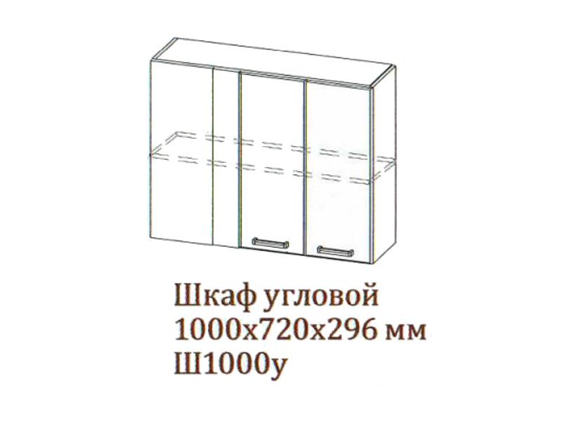 Шкаф навесной 1000-720 угловой Ш1000у-720 1000х720х296 Дуб Сонома