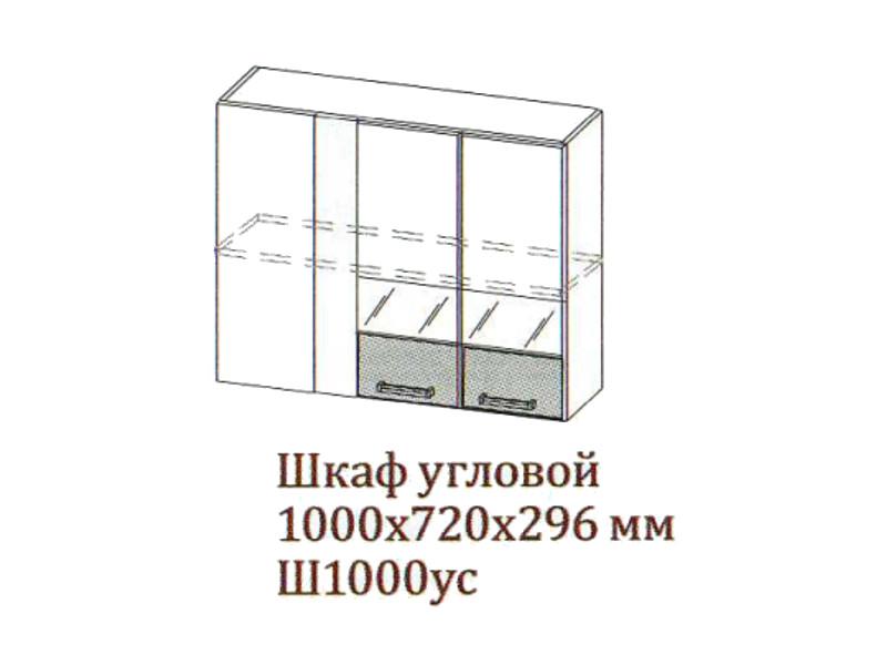 Шкаф навесной 850-720 угловой со стеклом Ш1000ус-720 1000х720х296