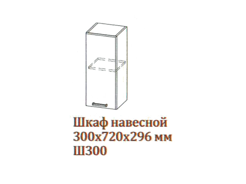 Шкаф навесной 300-720 Ш300-720 300х720х296 Дуб Сонома