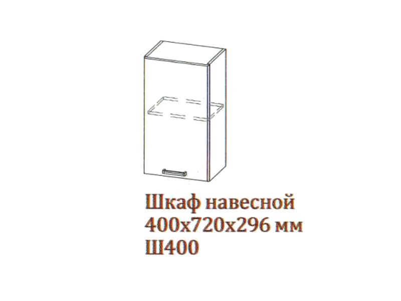 Шкаф навесной 400-720 Ш400-720 400х720х296 Дуб Сонома