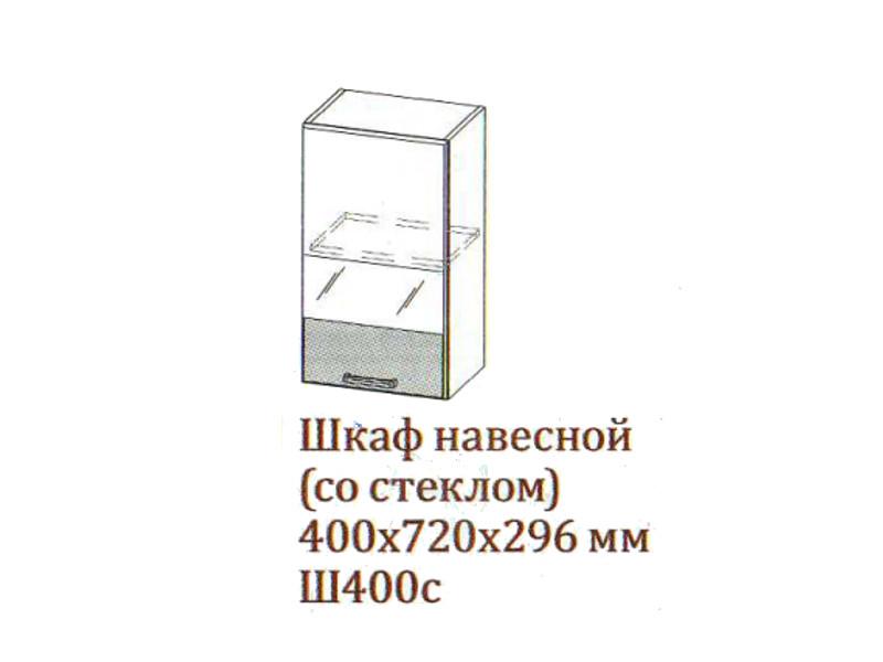 Шкаф навесной 400-720 со стеклом Ш400с-720 400х720х296