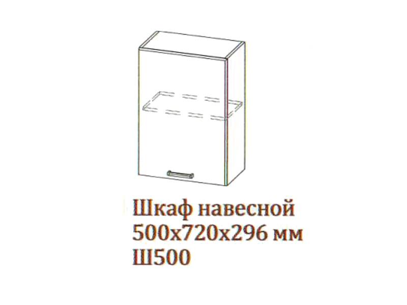 Шкаф навесной 500-720 Ш500-720 500х720х296 Дуб Сонома