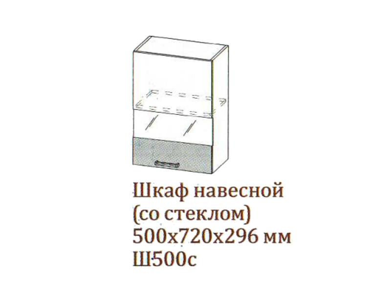 Шкаф навесной 500-720 со стеклом Ш500с-720 500х720х296