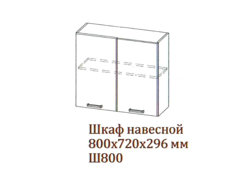 Шкаф навесной 800-720 Ш800-720 800х720х296 Дуб Сонома