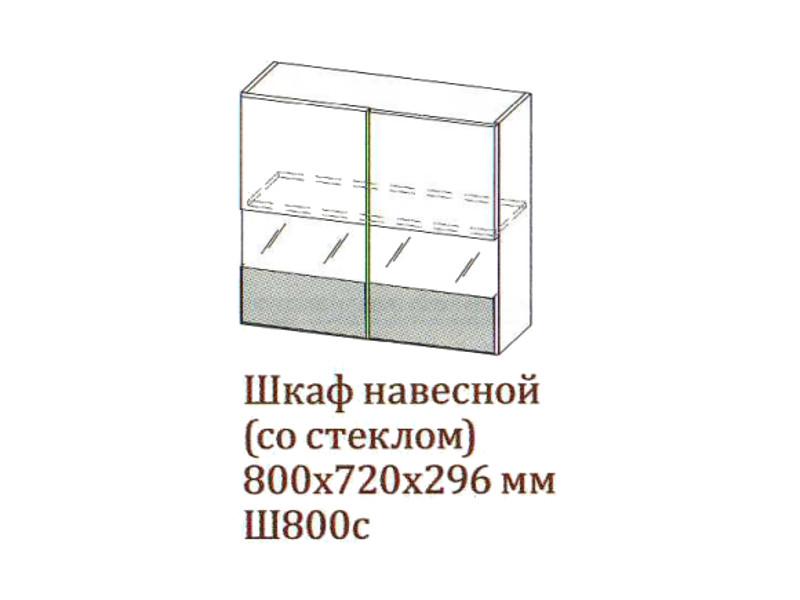 Шкаф навесной 800-720 со стеклом Ш800с-720 800х720х296