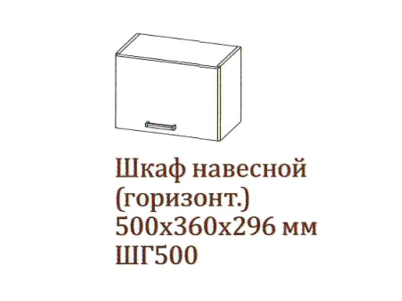 Шкаф навесной 500-360 горизонтальный ШГ500-360 500х360х296 Дуб Сонома