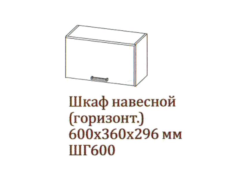 Шкаф навесной 600-360 горизонтальный ШГ600-360 600х360х296 Дуб Сонома