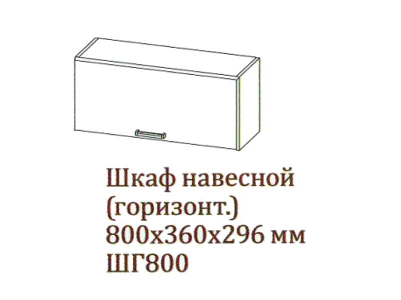 Шкаф навесной 800-360 горизонтальный ШГ800-360 800х360х296 Дуб Сонома