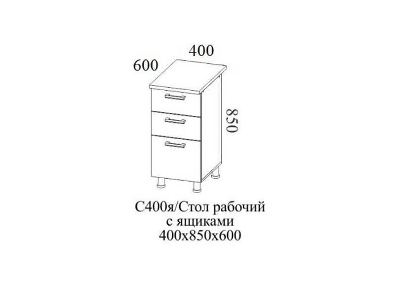 Стол-рабочий 400 с ящиками С400я 850х400х438-600