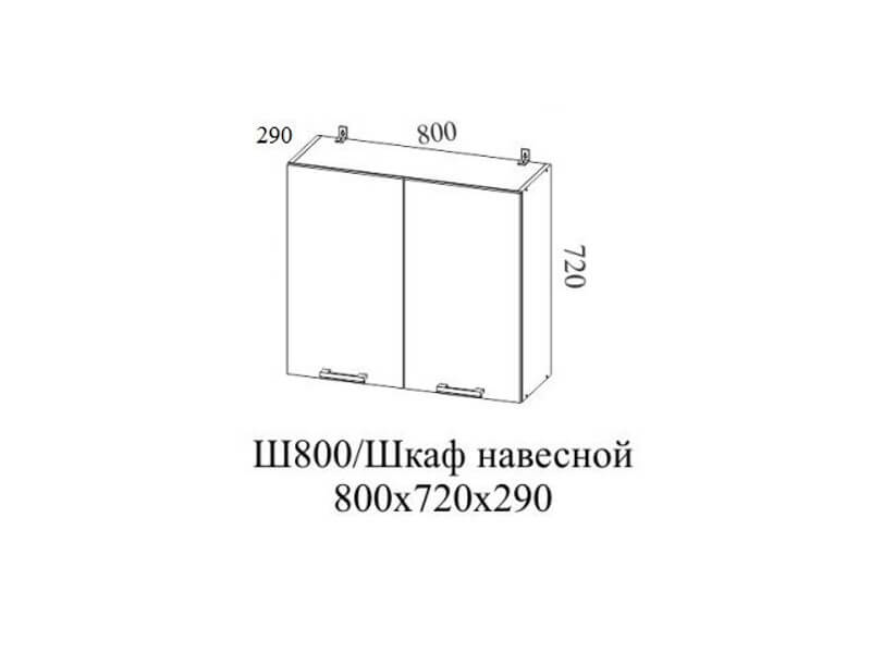 Шкаф навесной 800 Ш800 720х800х296