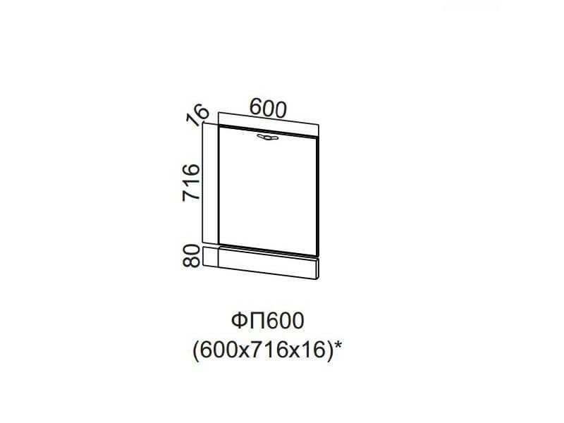Фасад для посудомоечной машины 600 ФП600 716х600х16мм