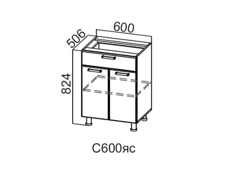 Стол-рабочий с ящиками и створками 600 С600яс 824х600х506мм