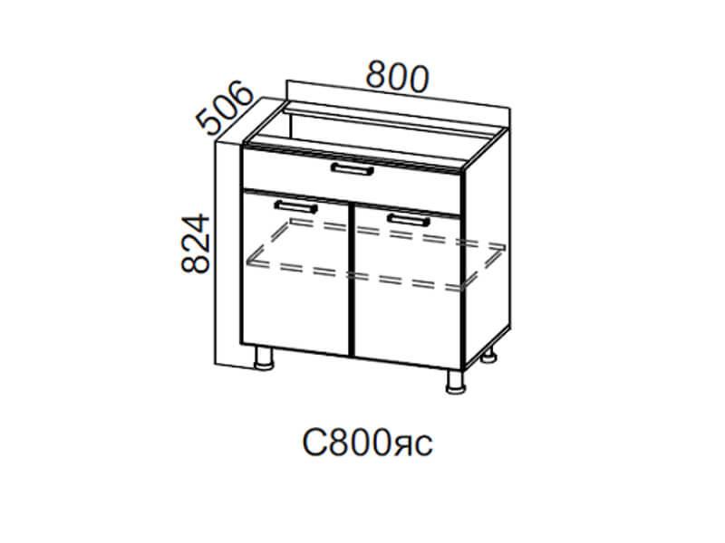 Стол-рабочий с ящиком и створками 800 С800яс 824х800х506-600мм