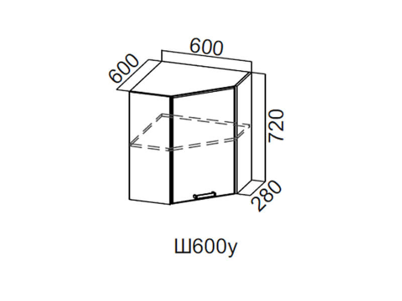 Шкаф навесной угловой 600 Ш600у 720х600х600мм