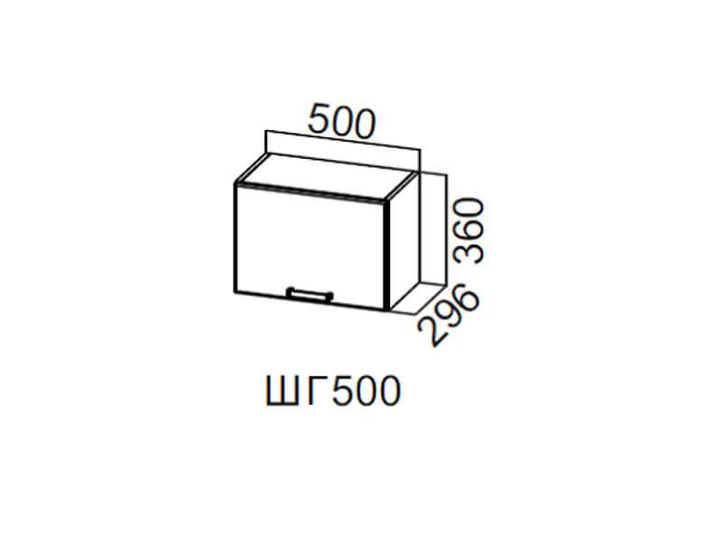 Шкаф навесной горизонтальный 500 ШГ500 360х500х296мм